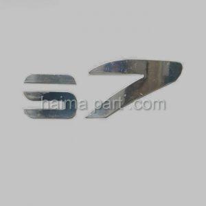 آرم S7 صندوق هایما Haima S7